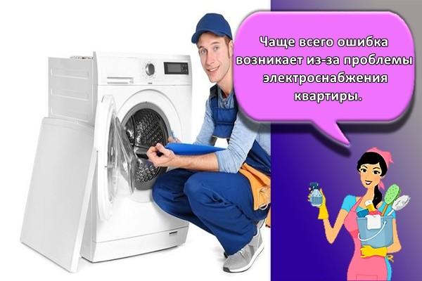 Чаще всего ошибка возникает из-за проблемы электроснабжения квартиры.