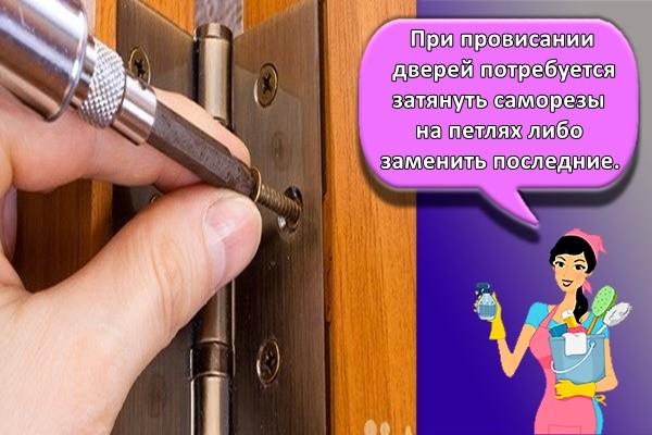 При провисании дверей потребуется затянуть саморезы на петлях либо заменить последние.