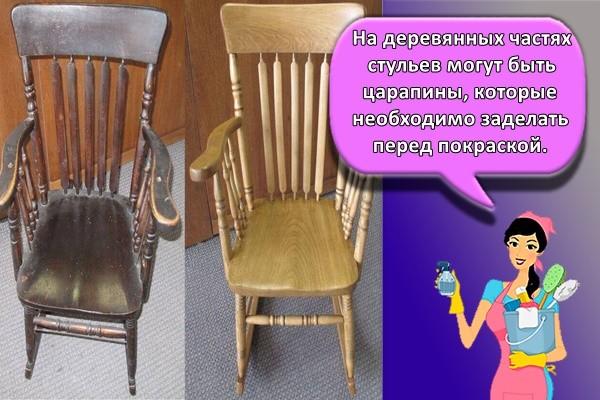 На деревянных частях стульев могут быть царапины, которые необходимо заделать перед покраской.