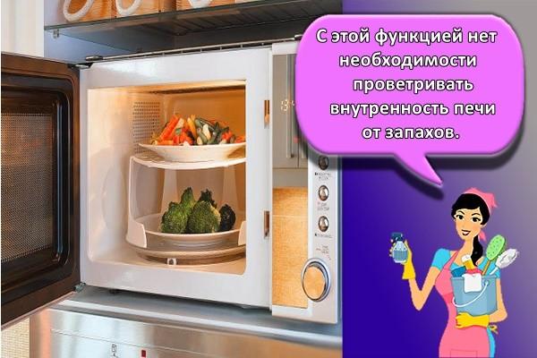 С этой функцией нет необходимости проветривать внутренность печи от запахов.