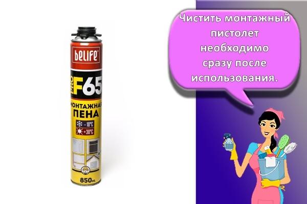 Профессиональная монтажная пена BeLife 850 мл