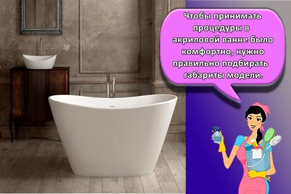 Чтобы принимать процедуры в акриловой ванне было комфортно, нужно правильно подбирать габариты модели