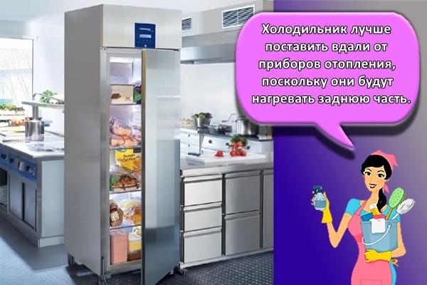 Холодильник лучше поставить вдали от приборов отопления, поскольку они будут нагревать заднюю часть