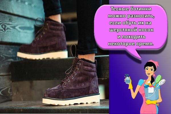 Тесные ботинки можно разносить, если обуть их на шерстяной носок и походить некоторое время.