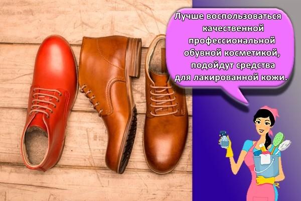 Лучше воспользоваться качественной профессиональной обувной косметикой, подойдут средства для лакированной кожи.