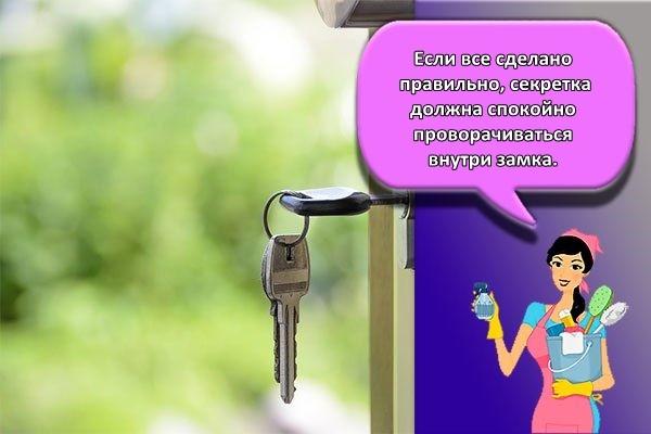 ключ во двери