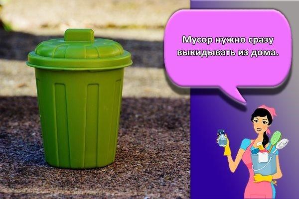 выброс мусора