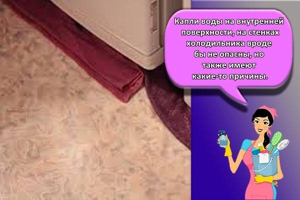 тряпки под холодильником