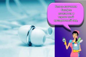 Как почистить от серы вакуумные и накладные наушники, Apple EarPods