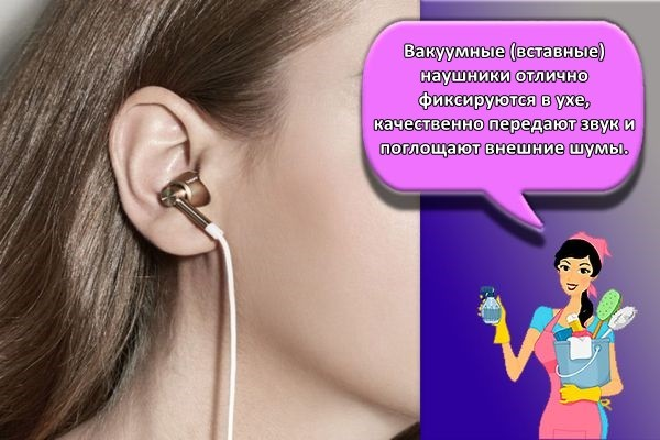 вакумные в ушах