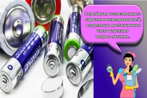 питание батареек