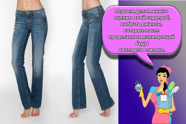 джинсы класические