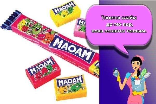 конфеты жевательные