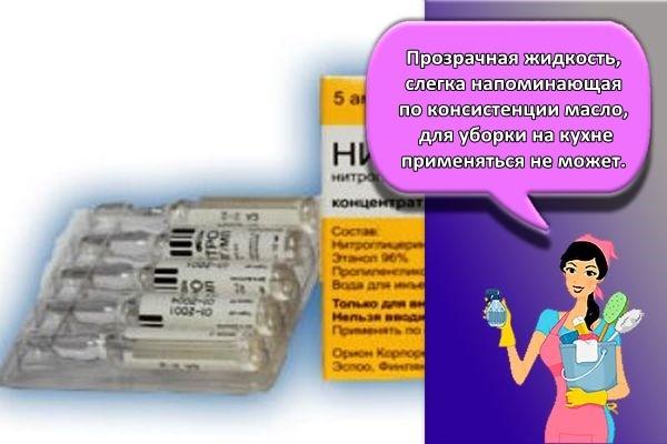 применение нитроглицерина