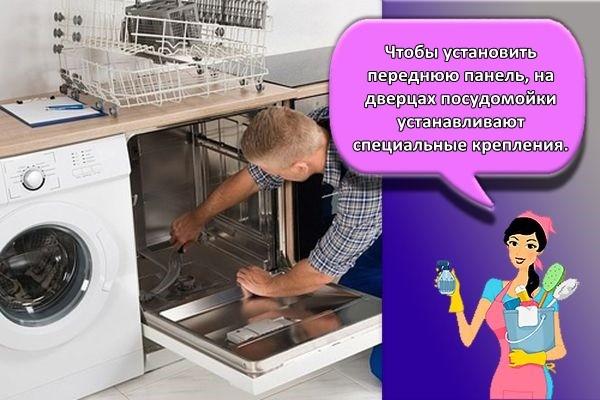 посудомойка установка