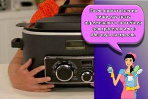 Средства и правила, как быстро помыть мультиварку в домашних условиях