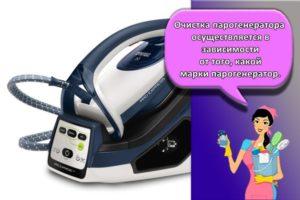 Правила и методы, как быстро почистить парогенератор в домашних условиях