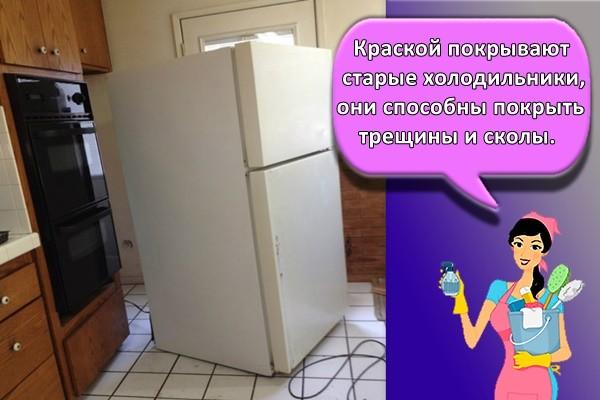 краской покрывают старые холодильники, они способны покрыть трещины и сколы