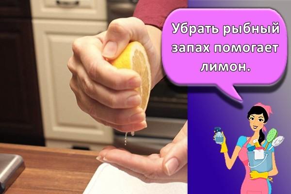 Убрать рыбный запах помогает лимон.