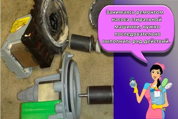 Занимаясь ремонтом насоса стиральной машинки, нужно последовательно выполнить ряд действий.