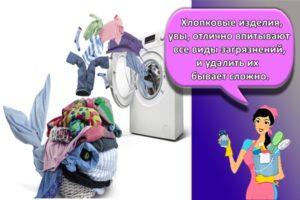 Рекомендации, как в стиральной машине правильно стирать хлопок