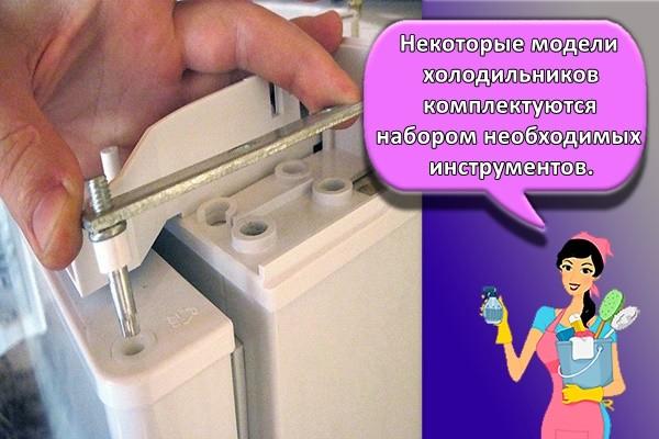 Некоторые модели холодильников комплектуются набором необходимых инструментов.