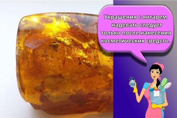 Украшения с янтарем надевать следует только после нанесения косметических средств.