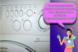 Как определить код ошибки стиральной машины Хотпоинт Аристон