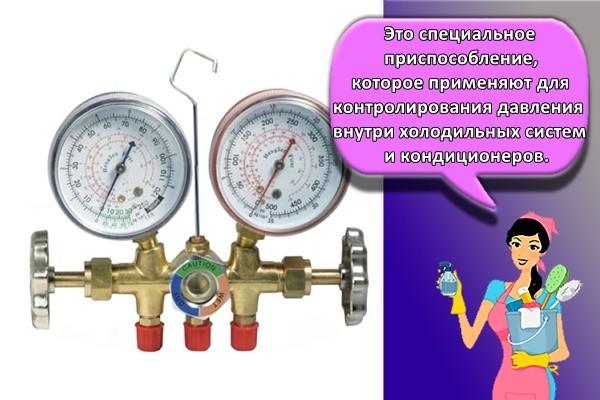 Это специальное приспособление, которое применяют для контролирования давления внутри холодильных систем и кондиционеров.