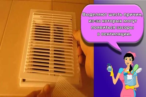 Выделяют шесть причин, из-за которых могут появиться засоры в вентиляции.