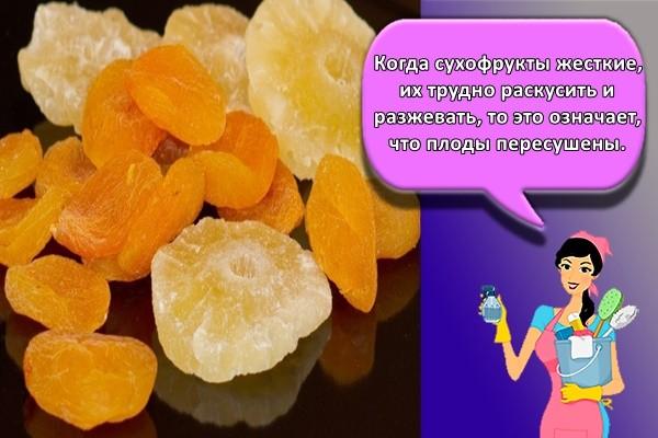 Когда сухофрукты жесткие, их трудно раскусить и разжевать, то это означает, что плоды пересушены.