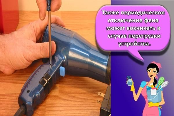 Также периодическое отключение фена может возникать в случае перегрузки устройства.