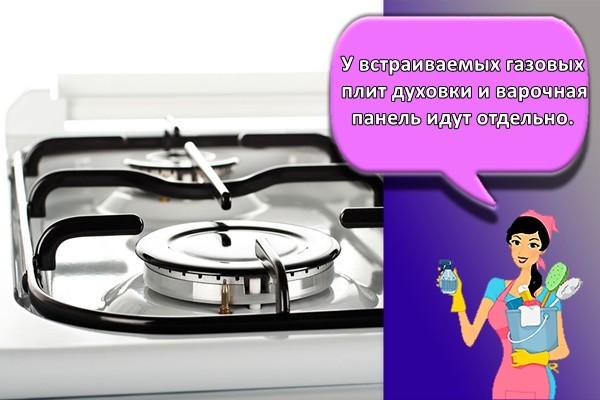 У встраиваемых газовых плит духовки и варочная панель идут отдельно