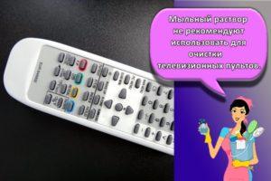 Как и чем в домашних условиях почистить пульт от телевизора