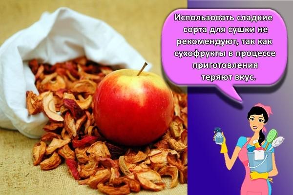 Использовать сладкие сорта для сушки не рекомендуют, так как сухофрукты в процессе приготовления теряют вкус.