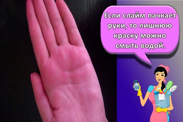 Если слайм пачкает руки, то лишнюю краску можно смыть водой.