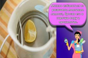 15 лучших средств, как легко очистить чайник от ржавчины внутри