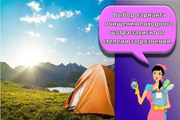 Выбор варианта очищения походного шатра зависит от степени загрязнения.