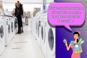 Какой класс стирки лучше по эффективности в стиральных машинах