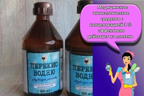 Медицинское антисептическое средство с концентрацией 3 % эффективно действует на плесень
