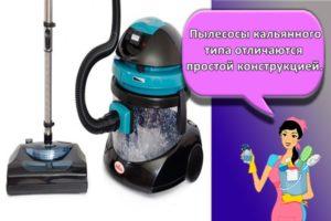 Как выбрать лучший пылесос с аквафильтром, ТОП 20 моделей и рейтинг производителей