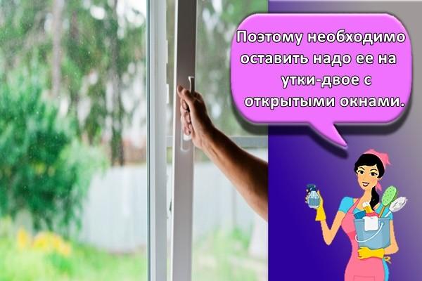 Поэтому необходимо оставить надо ее на сутки-двое с открытыми окнами.