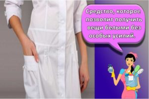ТОП 18 методов, как отбелить медицинский халат от серости в домашних условиях