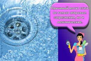 Что делать, если вода в ванной плохо уходит и ТОП 17 методов очистки засоров