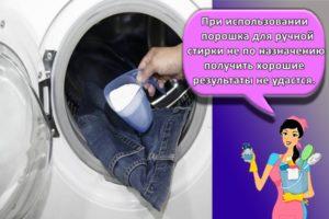 Можно ли в машине автомат стирать вещи порошком для ручной стирки