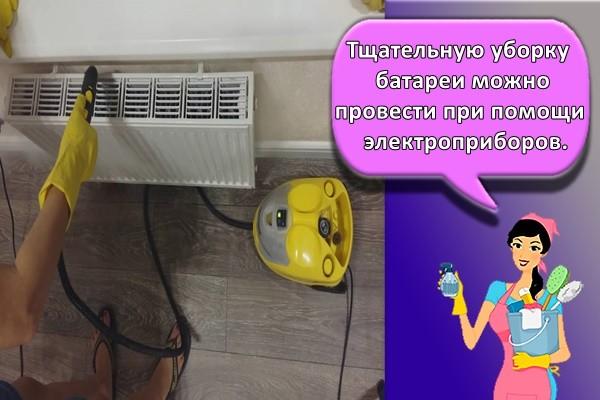 Тщательную уборку батареи можно провести при помощи электроприборов.