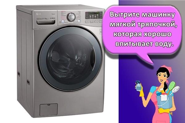 Вытрите машинку мягкой тряпочкой, которая хорошо впитывает воду.