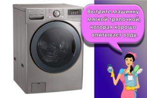 Как правильно продезинфицировать стиральную машину и обзор лучших средств