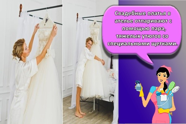 Свадебные платья в ателье отпаривают с помощью пара, тяжелых утюгов со специальными щетками.