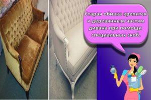Как отремонтировать или реставрировать старый диван своими руками